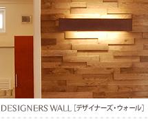 デザイナーズ・ウォール